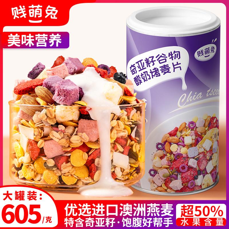 奇亚籽谷物混合酸奶果粒麦片早餐即食坚果水果燕麦片代餐冲饮饱腹