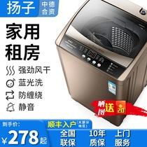 家用宿舍租房节能迷你小型全自动波轮洗衣机20D0BXQB40康佳