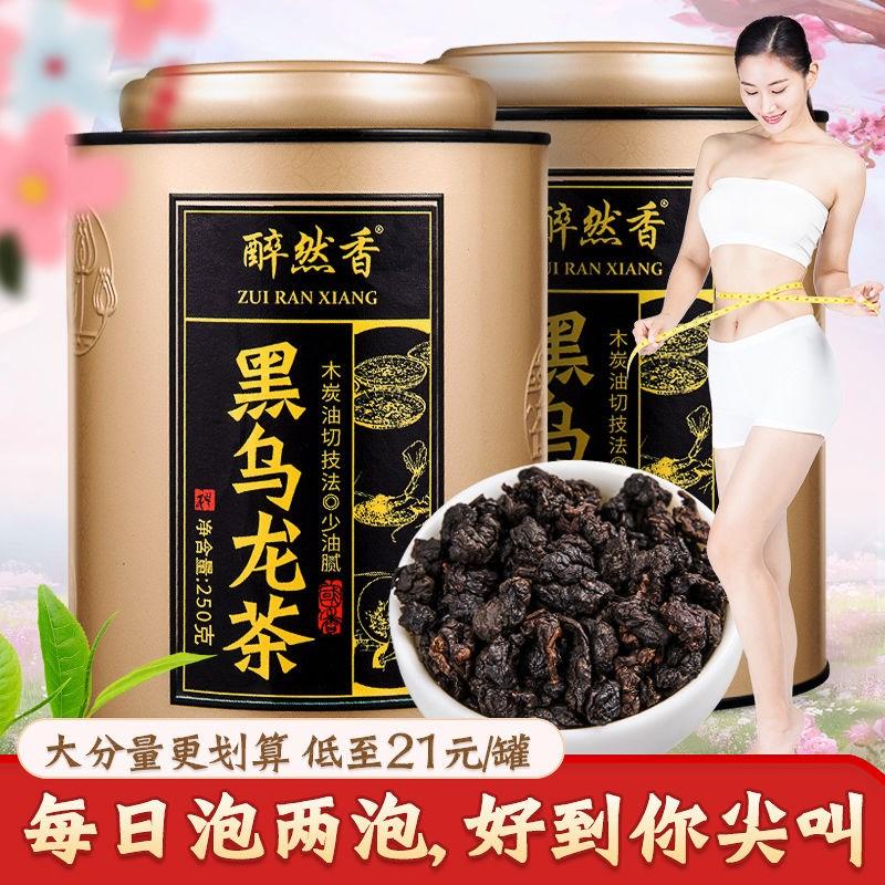 醉然香黑乌龙茶叶油切黑乌龙茶浓香型黑乌龙茶木炭技法茶乌龙黑茶