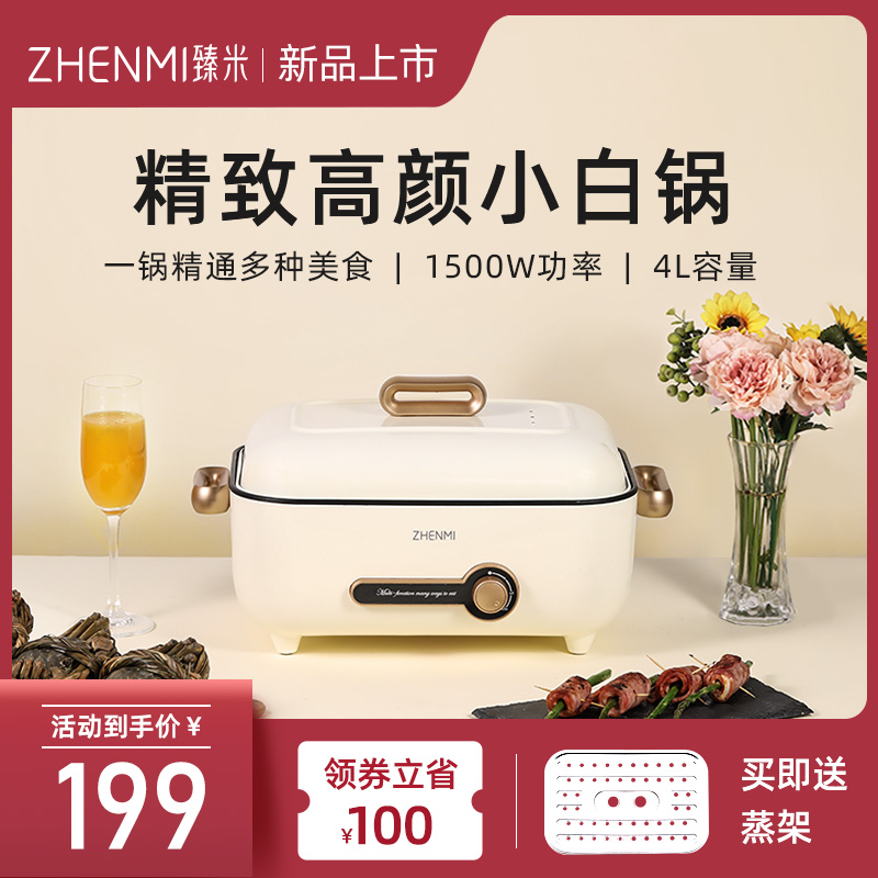 4L臻米电火火锅锅家用多功能料理锅烧烤一体锅蒸煮炒煎网红电煮锅