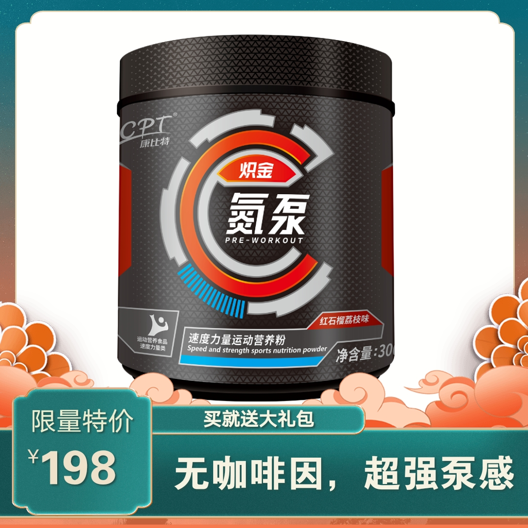Combat incandescent nitrogen pump creatine explosive power of water winter training physical education students do not contain caffeine to improve training status