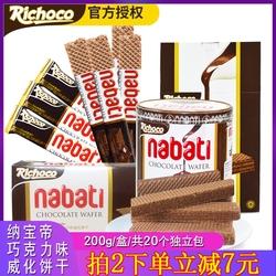 richoco丽巧克力纳宝帝威化饼干巧克力味nabati进口丽芝士整箱