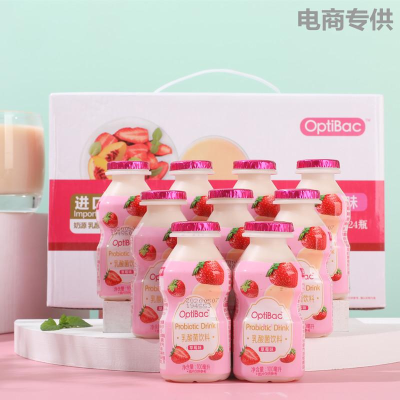 欧贝客[OptiBac]原味儿童酸奶益生菌草莓乳酸菌饮品电商款24瓶图片