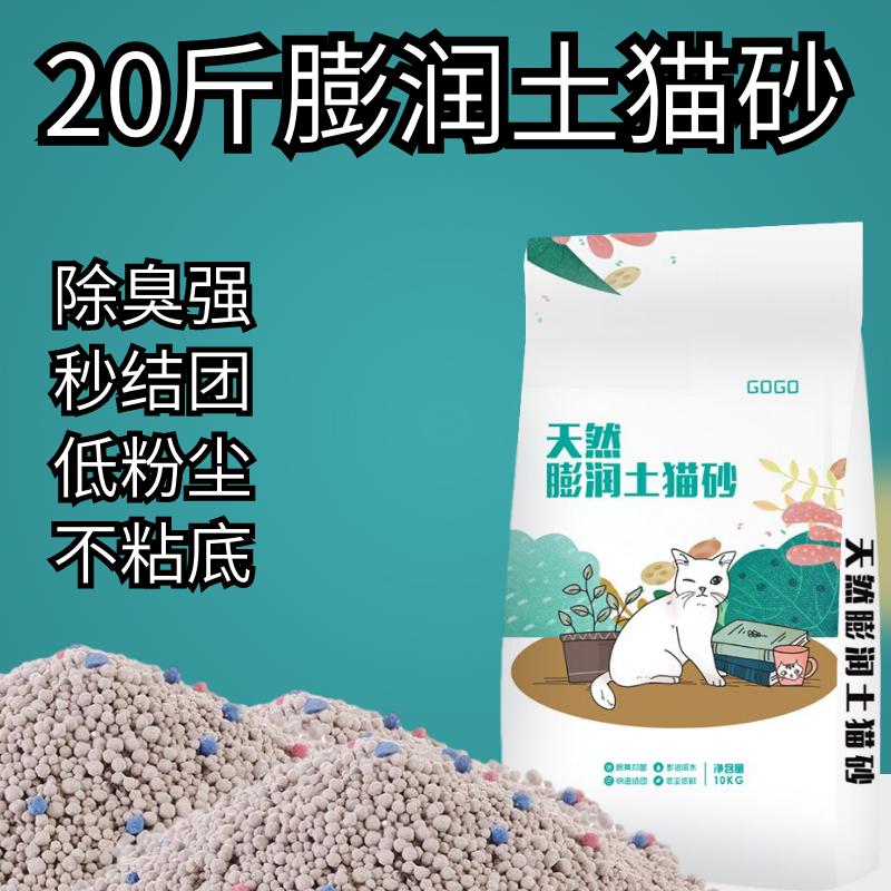 膨润土猫砂20斤除臭强秒结团低粉尘不粘底大颗粒10斤猫沙猫咪用品