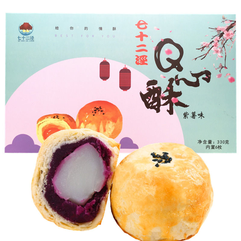 七十二泾q紫薯味广西北部湾心酥