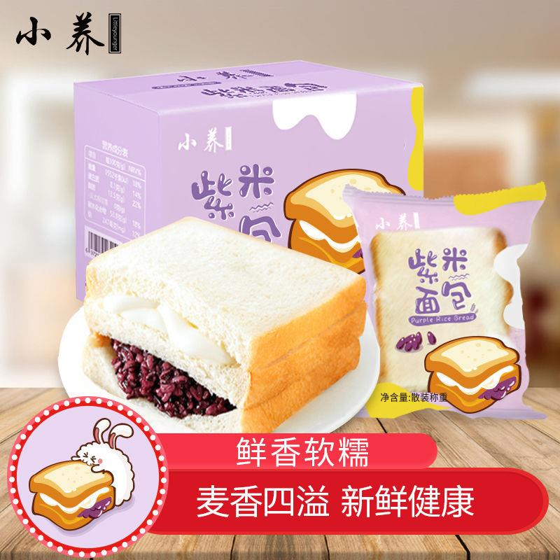 Food small raise purple rice nutrition breakfast toast black rice sandwich cheese bread 500g 1000g western style pastry bag