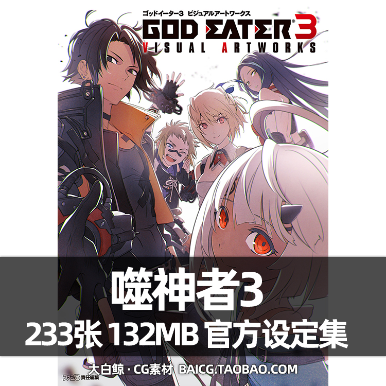God eater 3 set collection picture album game CG man set line draft scene props original illustration art material