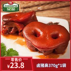 众品猪鼻子拱嘴卤味猪头肉约400g五香真空即食小吃肉类熟食下酒菜