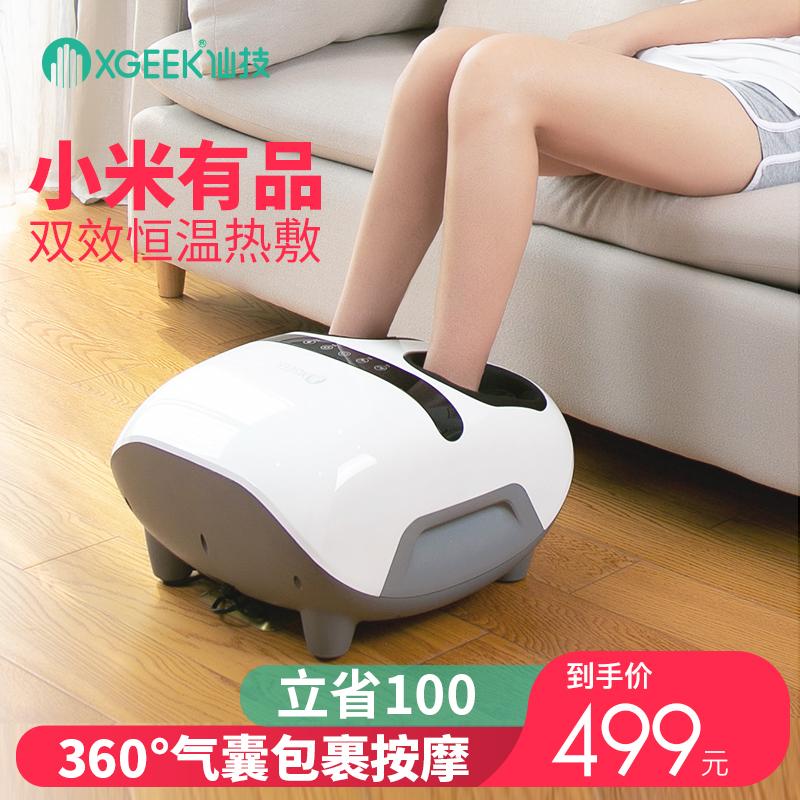 小米有品 仙技XGEEK足疗机足部加热脚底按摩器全包裹按摩自动揉捏