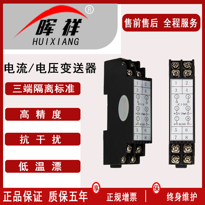 AC current transmitter module hall DC 220 V perforated power sensor 0-5A, transfer voltage 4-20mA