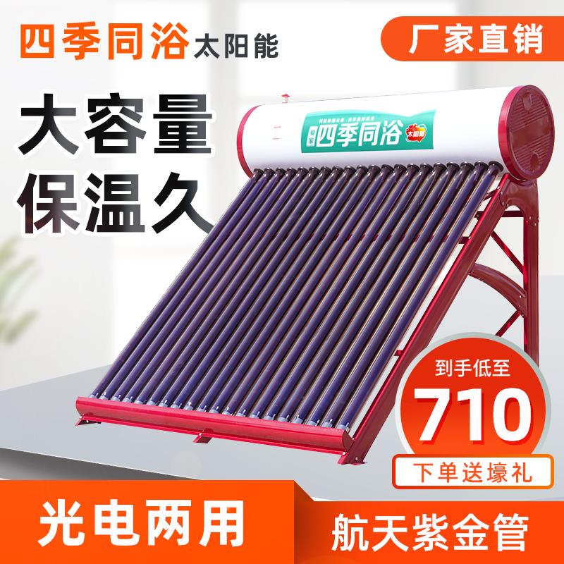 Водонагреватели на солнечных батареях Артикул 617355829274