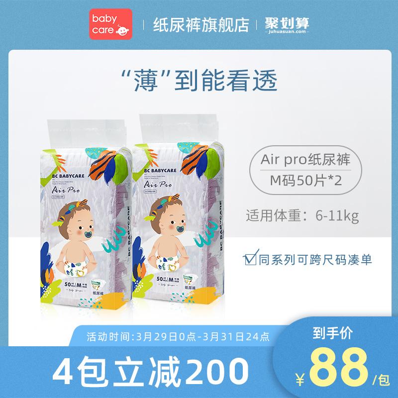 babycare air pro m50*2干爽尿不湿质量如何