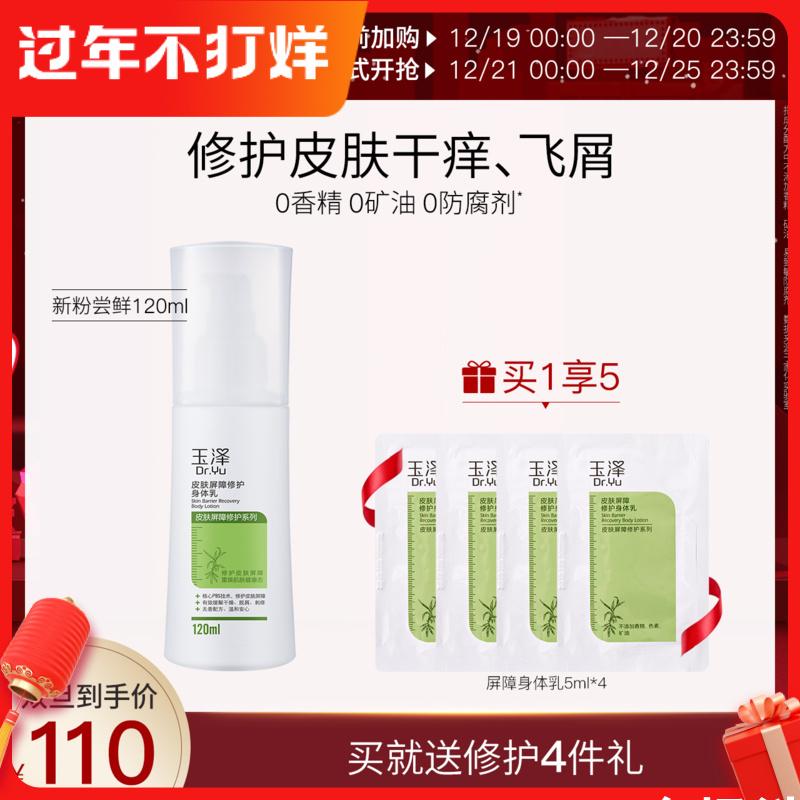 玉泽皮肤屏障修护身体乳120/280ml 滋润保湿护肤敏肌适用