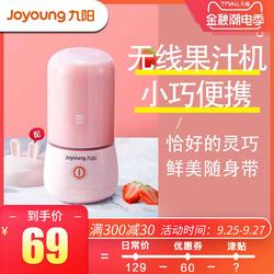 九阳L3-C8榨汁机家用水果小型榨汁杯便携式迷你电动果汁机