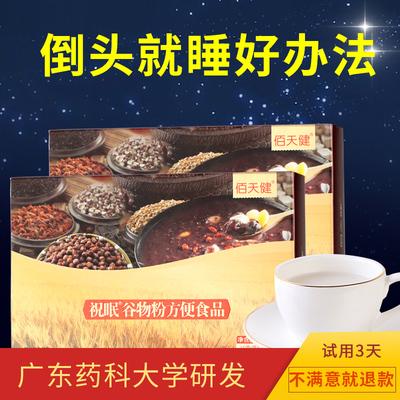 佰天健酸枣仁百合山药薏米仁燕麦核桃粉谷物粉