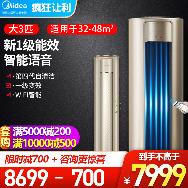 Midea air conditioner vertical large 3-piece primary frequency conversion cabinet machine cooling and heating dual-purpose cylindrical floor smart home appliance MZA Yuhang