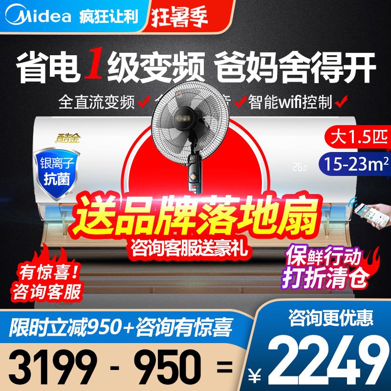美的空调大1.5匹一级变频智能挂机家用卧室节能壁挂式35WXAN酷金