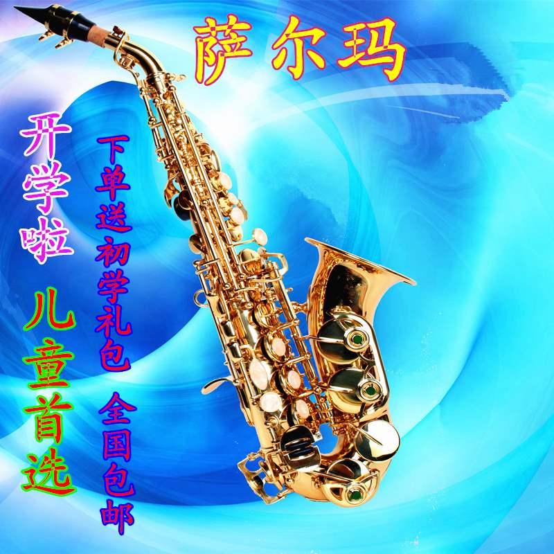 正品儿童萨克斯小弯管高音萨克斯管乐器降B调金色仿古红古拉丝
