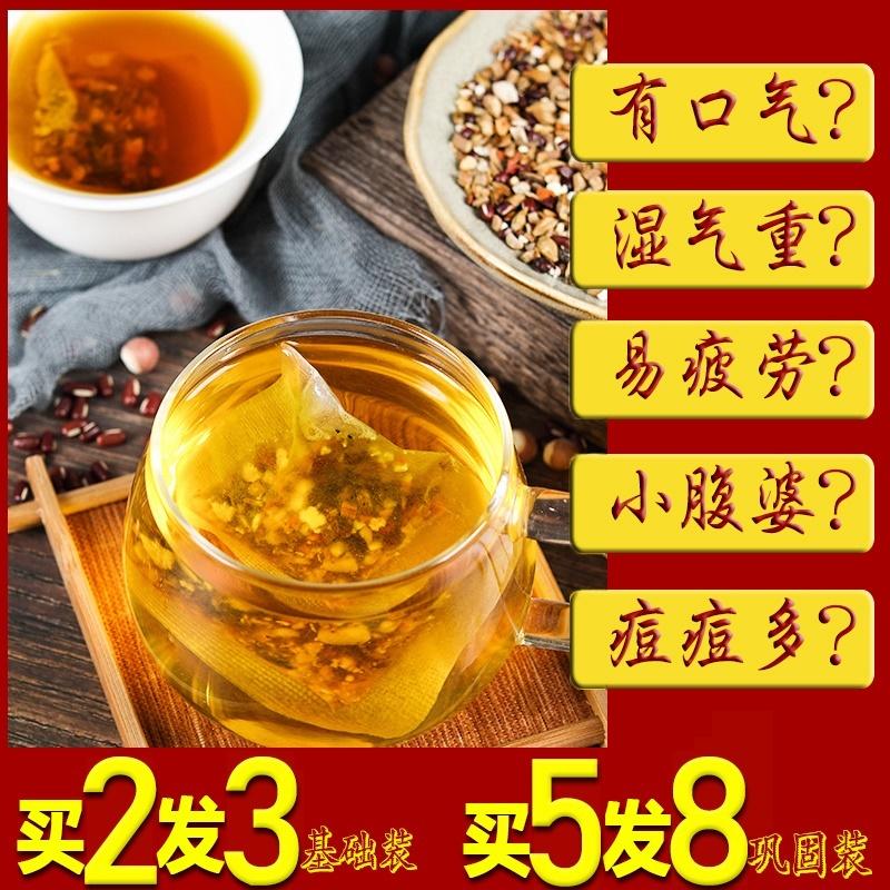 红豆薏米调理湿胖除湿去湿气祛湿茶