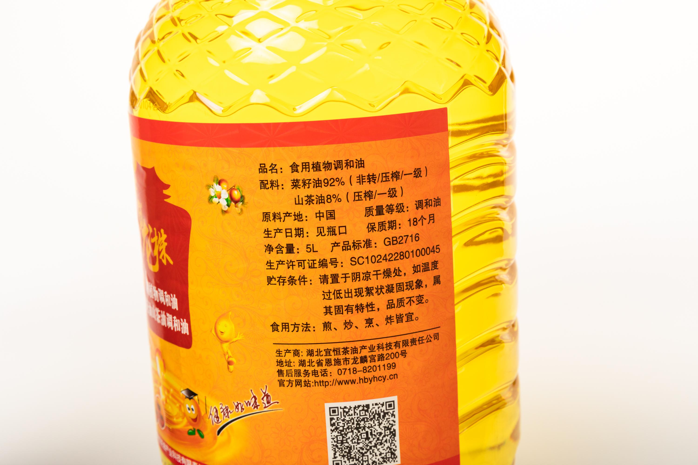 食用调和油菜籽油山茶油调和油5L