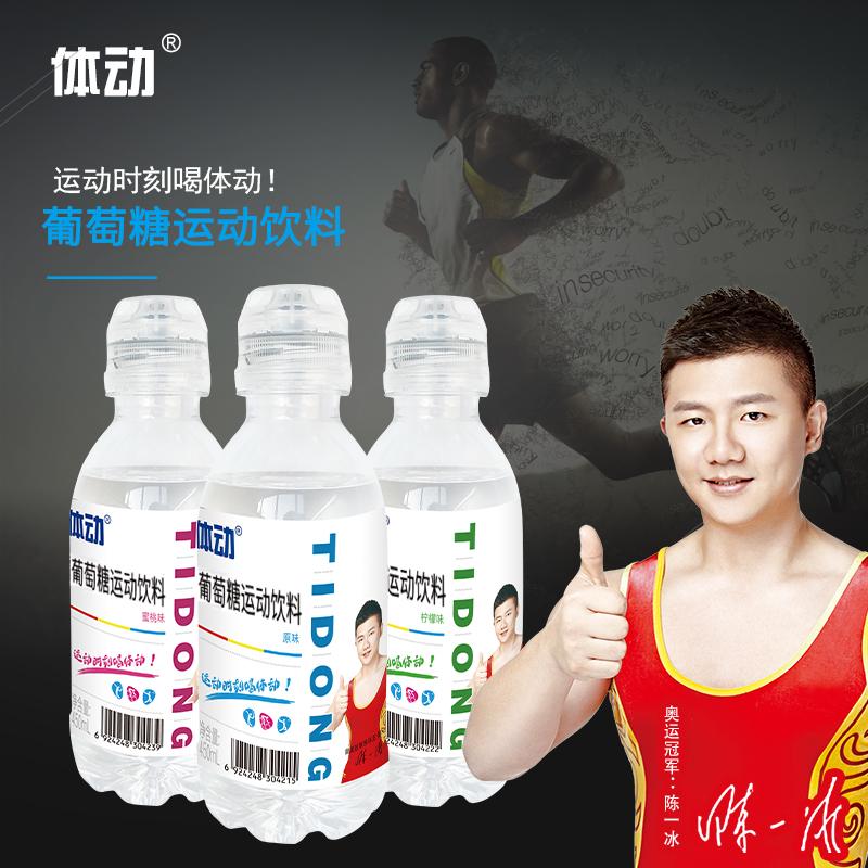体动葡萄糖运动饮料蜜桃柠檬果味饮品运动健身450ml*15瓶箱补水液