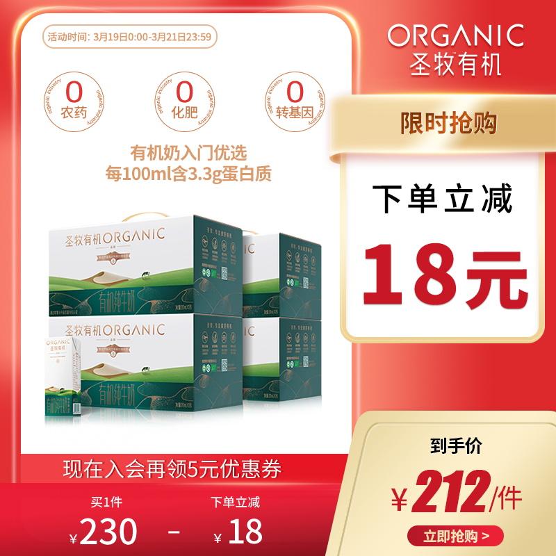 【2月产】圣牧有机纯牛奶200ml品醇