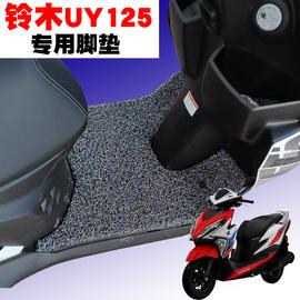 适用铃木UY125踏板摩托车脚垫改装配件uy125国四防水防滑丝圈脚垫