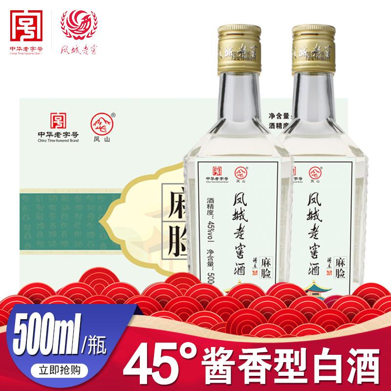 凤城老窖新麻脸45度酱香型粮食酒500ml/瓶裸瓶高度老白酒整箱包邮