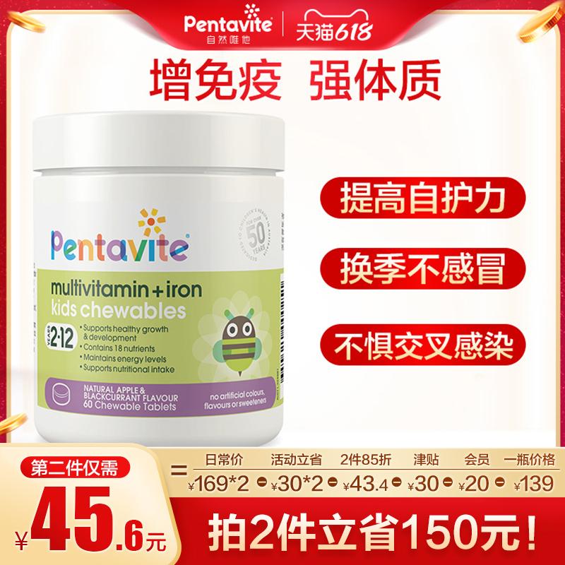 Pentavite自然唯他澳洲钙片儿童维生素C 多种复合b族宝宝补铁补锌