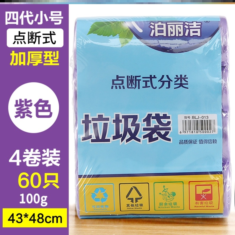 One time dormitory medium-sized pocket thickened color cleaning bag office extra thick big black garbage bag thickened