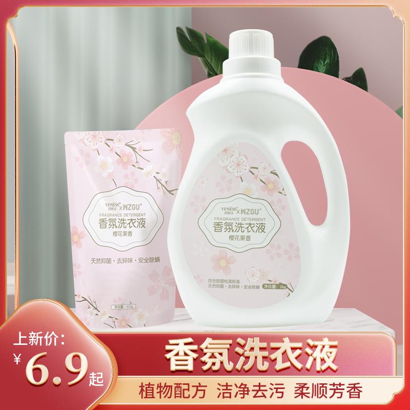 【卫总管】香氛洗衣液500g*5袋