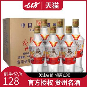 领5元券购买贵州名酒平坝窖酒兼香型46度白酒