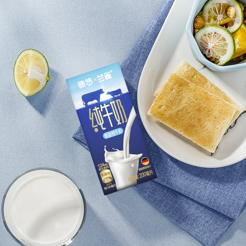 兰雀德悠进口脱脂纯牛奶200ml*12盒低脂高钙营养早餐牛奶