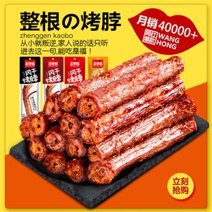 亲零嘴风干烤脖零食网红肉食熟卤味