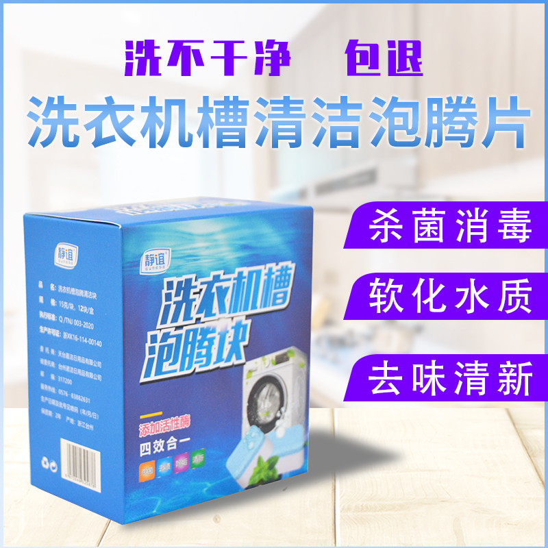 Jingyi washing machine slot cleaner effervescent block automatic roller wave wheel sterilization cleaning decontamination and descaling cleaning block