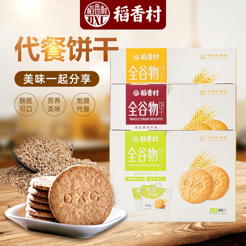 稻香村老品牌全谷物消化代餐木糖醇饼干孕妇老人膳食纤维早餐零食