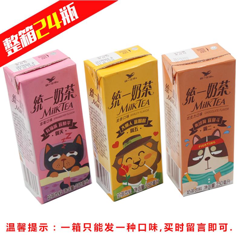 统一奶茶饮料巧克力味麦香味草莓味早餐搭配250ml*24盒/箱