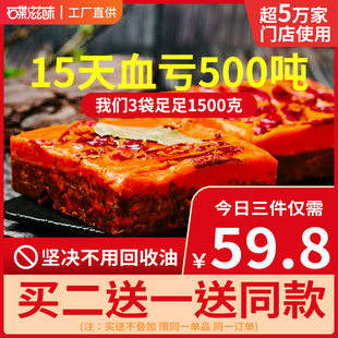 碟滋味正宗重庆牛油老火锅底料500g四川特辣家用火锅商用香锅调料