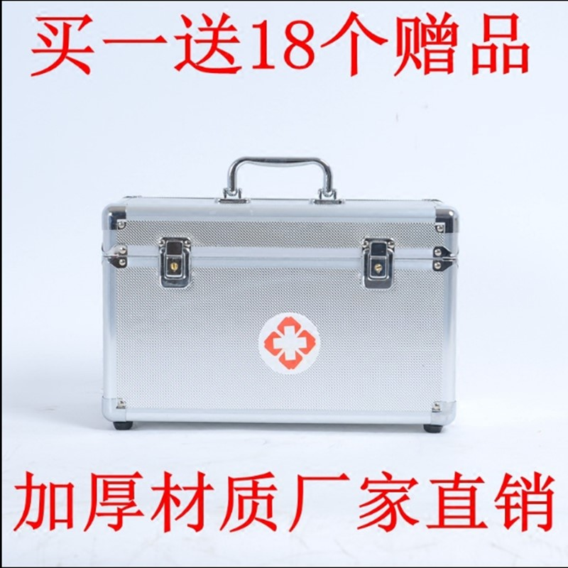 Thickened aluminum alloy medical kit full set of extra large and small family medical first aid kit with storage and health care package
