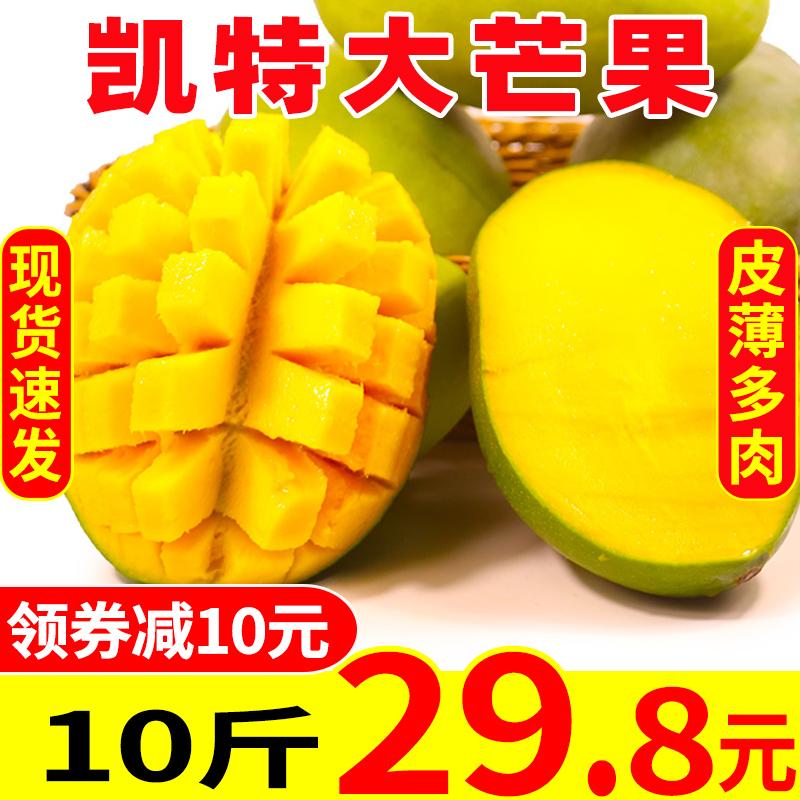 四川攀枝花凯特芒果现摘当季新鲜时令水果10斤青皮甜芒果整箱包邮