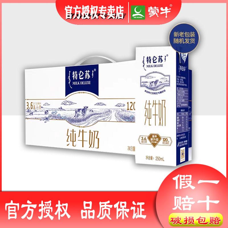 5月产蒙牛特仑苏250ml*12包纯牛奶