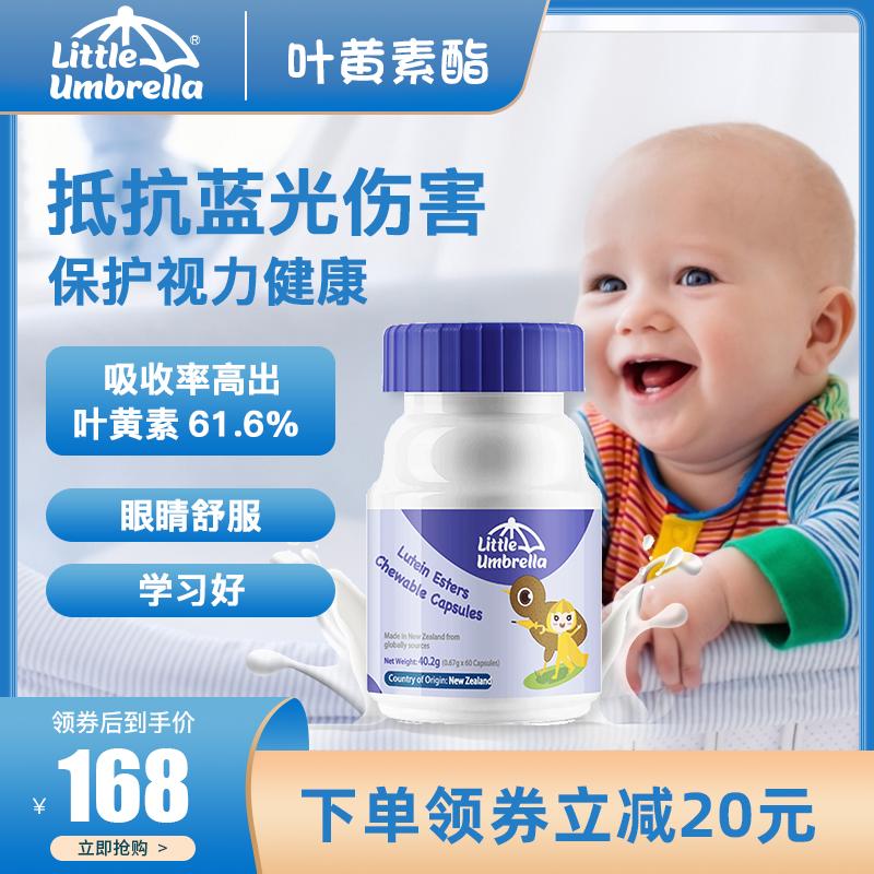 小小伞叶黄素酯专利儿童近视少年学生护眼咀嚼胶囊蓝莓叶黄素软糖