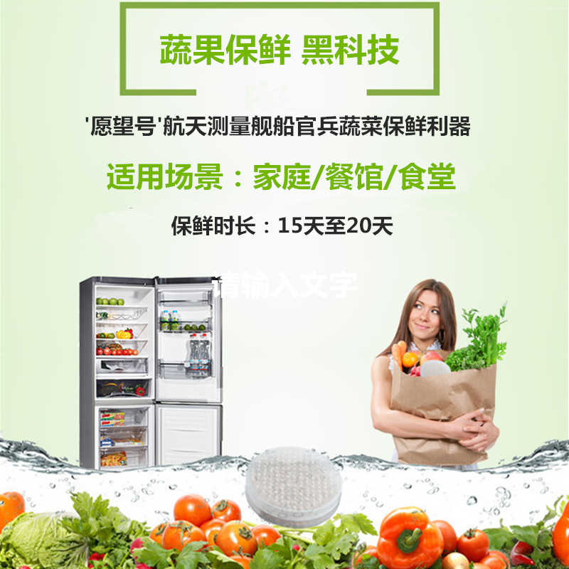 Civil military integration household vegetable and fruit fresh-keeping box refrigerator deodorization pesticide residue cleaning agent restaurant canteen