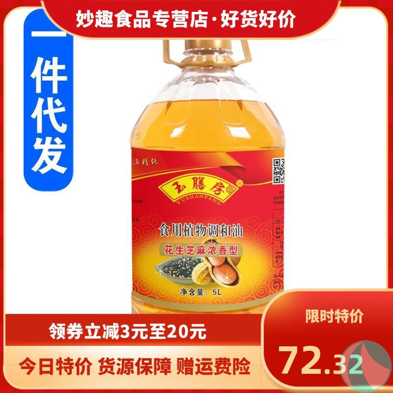 Yushanfang 5 L peanut and sesame blended oil non GM pressed edible oil peanut oil special package