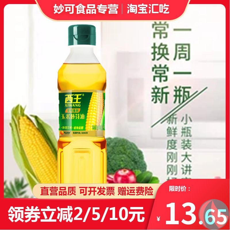 Baking of non transgenic pressed edible oil in 400ml vials of Xiwang corn germ oil
