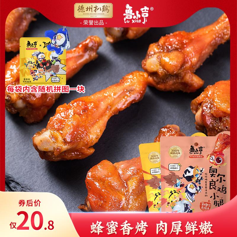 【鲁小吉】蜂蜜鸡小腿奥尔良鸡翅根肉类熟食凹凸世界七创社联名款