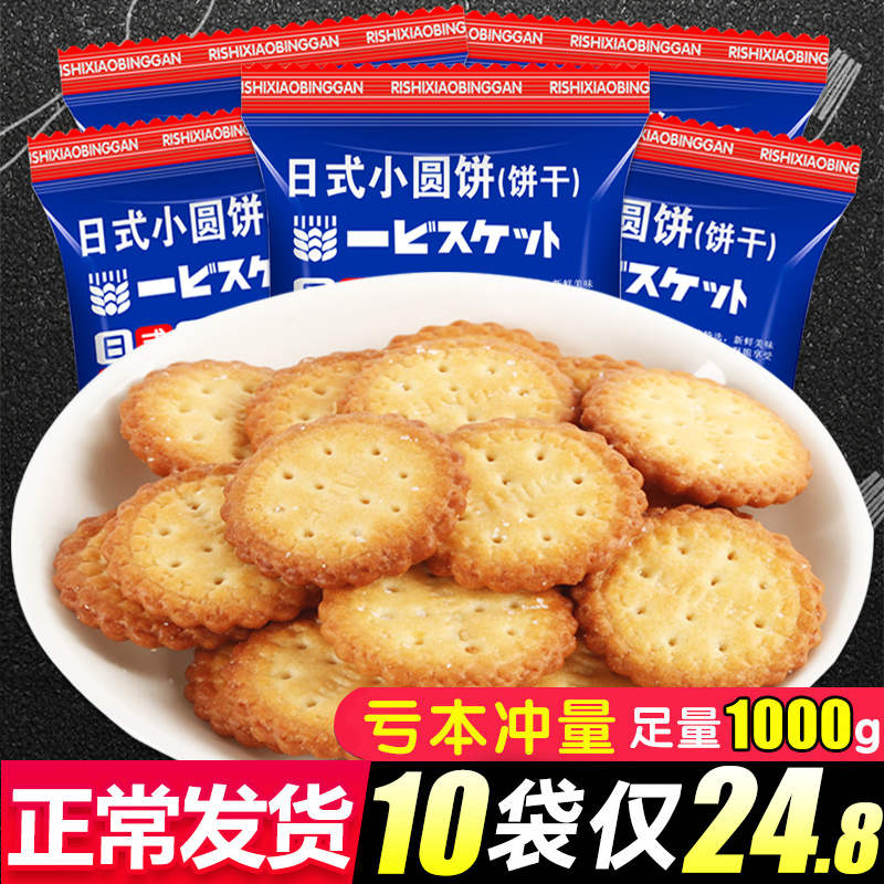 Net red Japanese small round biscuits 10 bags of leisure food sea salt TIANRI milk salt snack biscuits wholesale