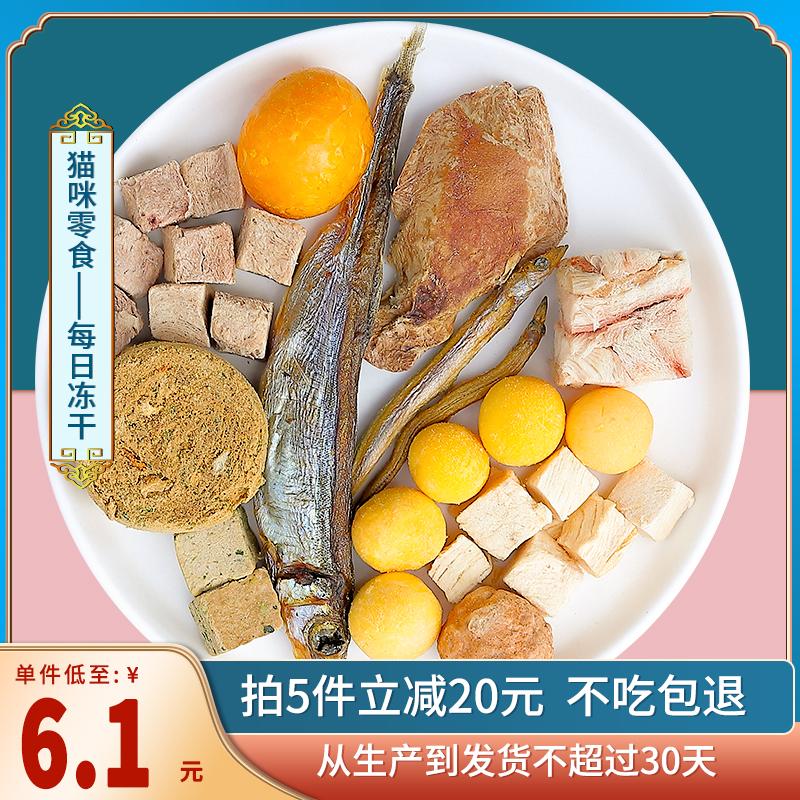 冻干猫零食鸡胸肉增肥小鱼肉