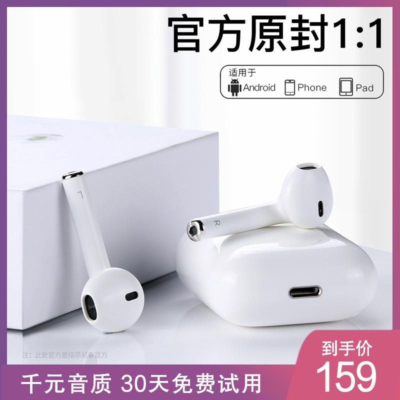 【原装正品】顶配iphone蓝牙耳机