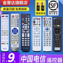 适用于 中国电信机顶盒遥控器 IPTV华为悦盒中兴盒子zte创维E900S E8205万能通用原装款网络 中国电信遥控器